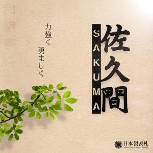 縦書きの毛筆フォントを使った漢字表札デザインの画像