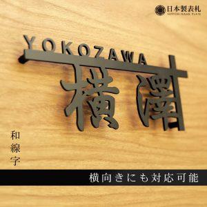 横文字に配置して洋風デザインにした漢字表札の事例画像