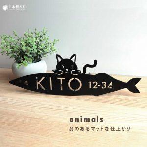 女性デザイナーじゃなくちゃ描けない魚をくわえる猫をデザインした表札の設置画像