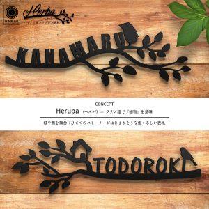 木の枝や葉っぱをデザインした表札のデザイン例画像