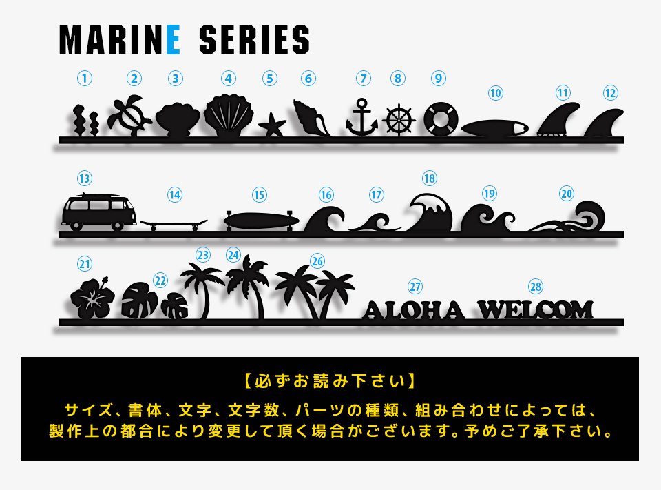 シンプルデザイン表札用の海シルエットパーツを紹介する画像