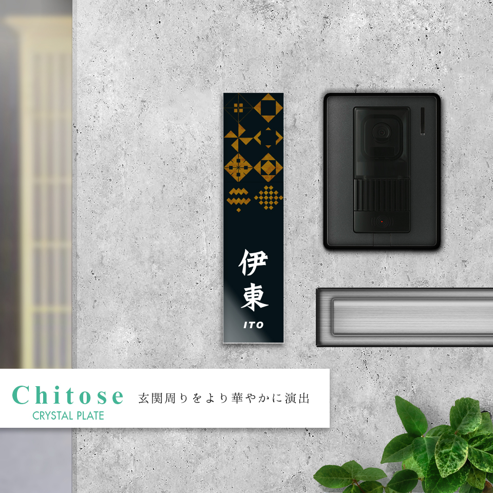 家紋デザインを配しアンティークな格式あるアクリル表札の設置事例画像