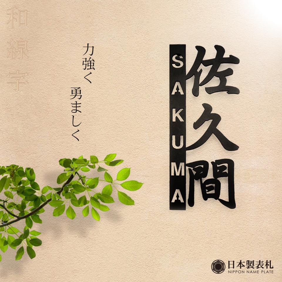 縦書きの漢字に抜き文字でアルファベットを入れた表札のデザイン例画像