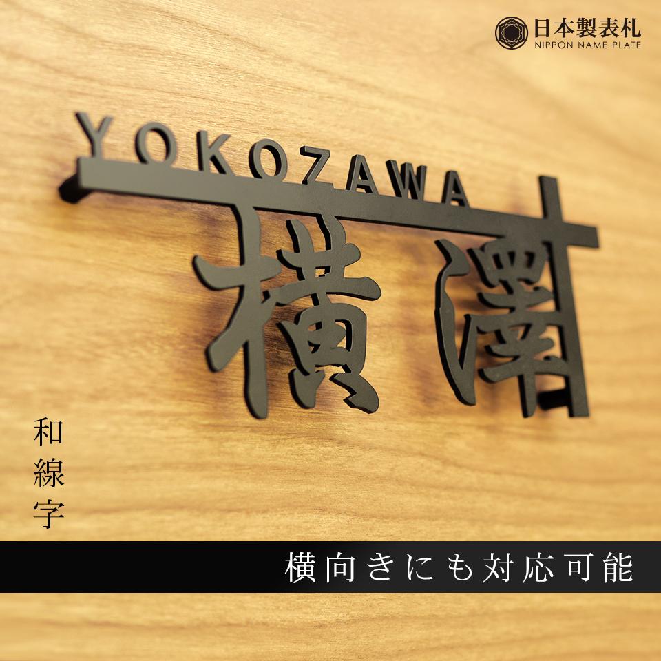 漢字を横長サイズになるようデザインしたアイアン表札の設置写真