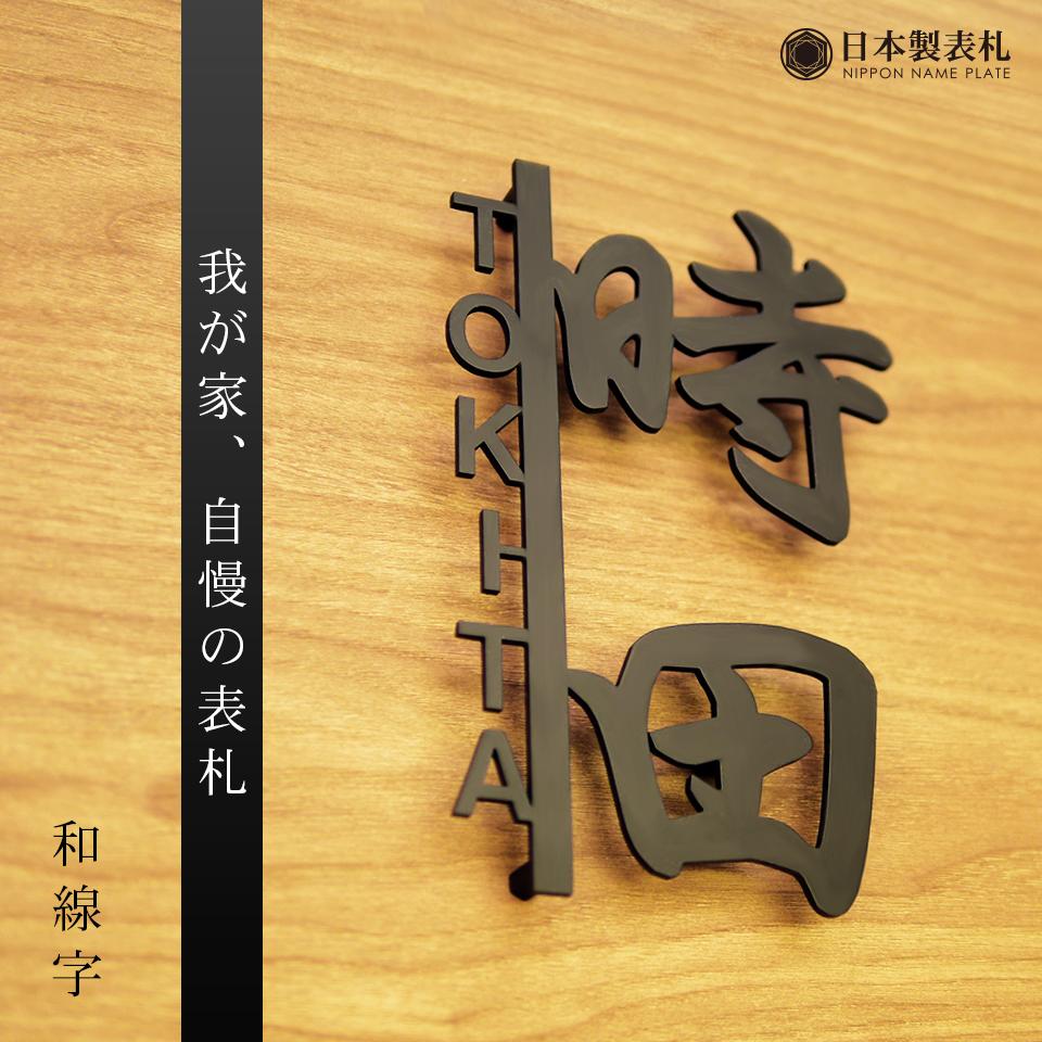 漢字とアルファベットを複合したおしゃれなアイアン表札の設置写真
