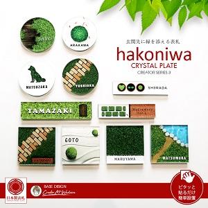 アクリル表札hakoniwa商品バナー画像