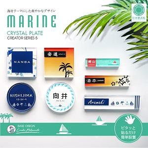 アクリル表札marine商品バナー画像