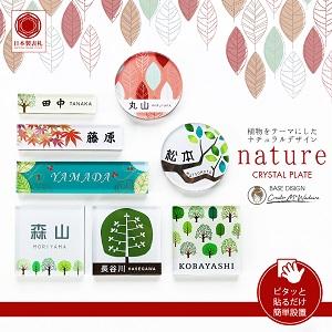 アクリル表札nature商品バナー画像