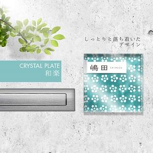 おしゃれ表札和楽のアクリル水彩柄デザイン例