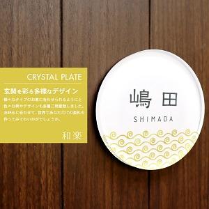おしゃれ表札和楽の風水にいい渦巻模様デザイン例