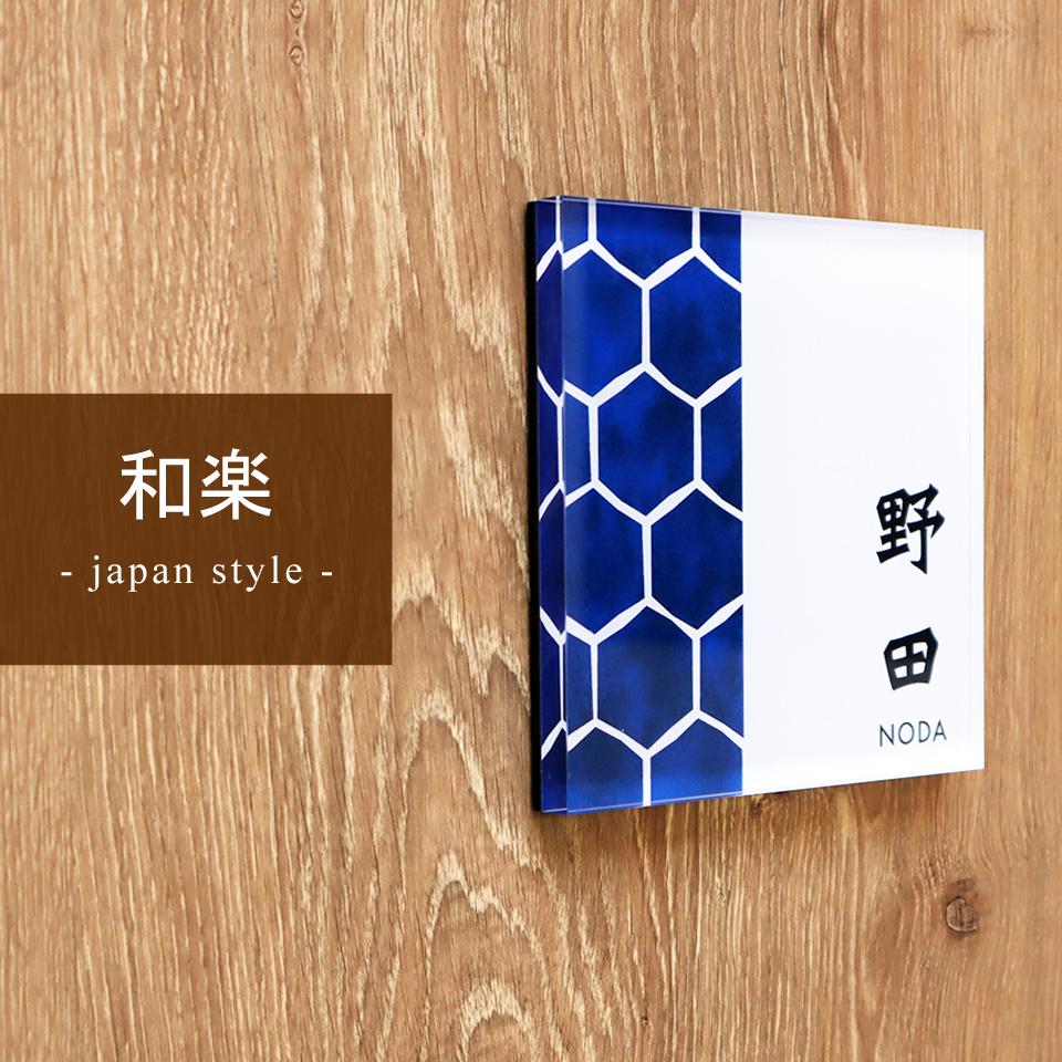 和風おしゃれ表札のデザイン紹介ページバナー