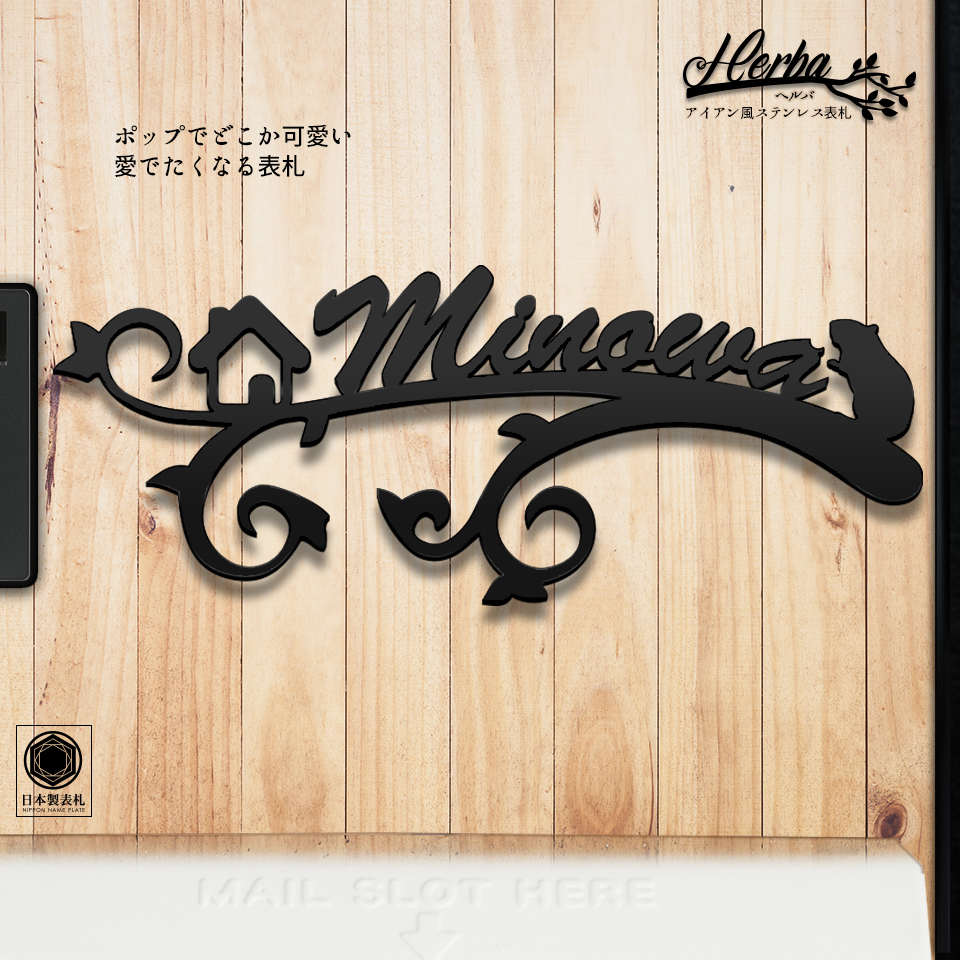 モルモットを飼っている方に向けたアイアン・ステンレス表札を木目の壁にセットしたデザイン例