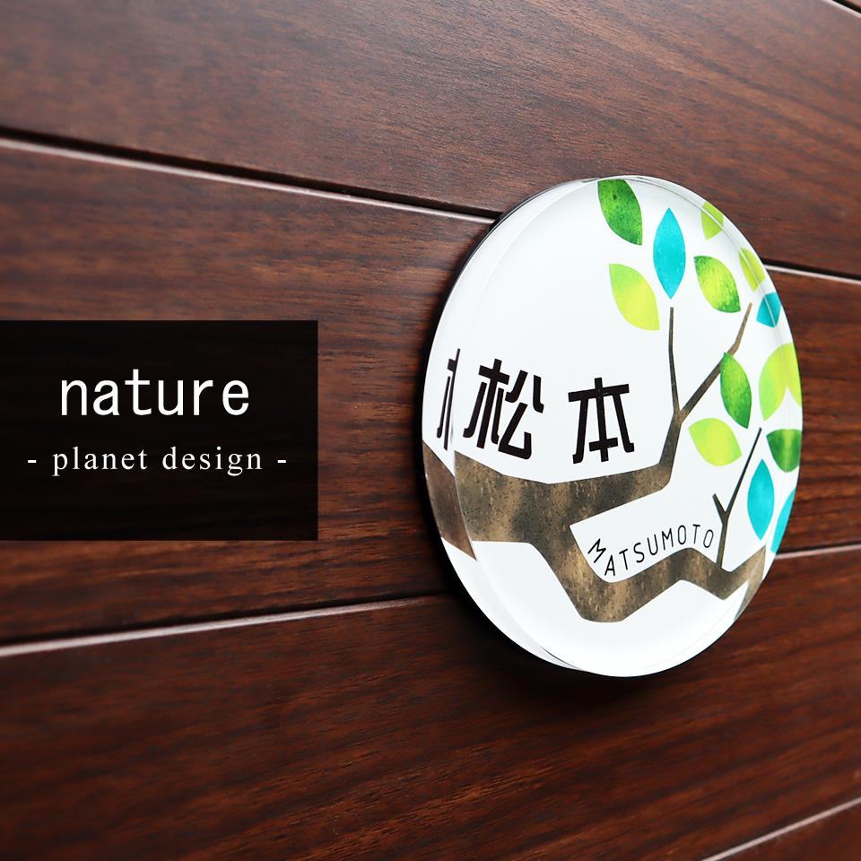 植物をデザインに入れたアクリル表札の商品ページバナー