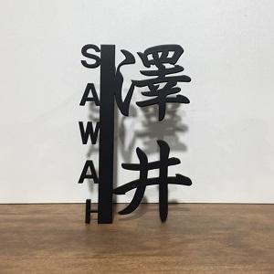 縦書きの漢字デザインのアイアン・ステンレス表札の制作品を撮影した画像
