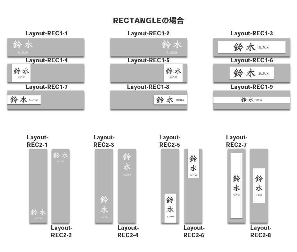 おしゃれ表札chitose長方形のネームレイアウト一覧