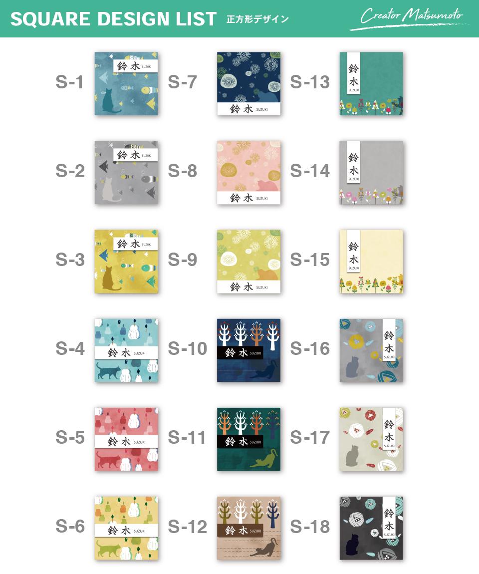 アクリル表札necocha正方形デザイン一覧の画像