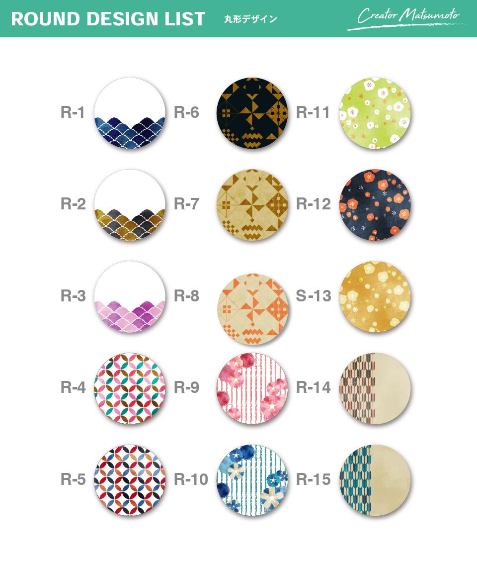 おしゃれアクリル表札chitoseの丸形デザイン一覧