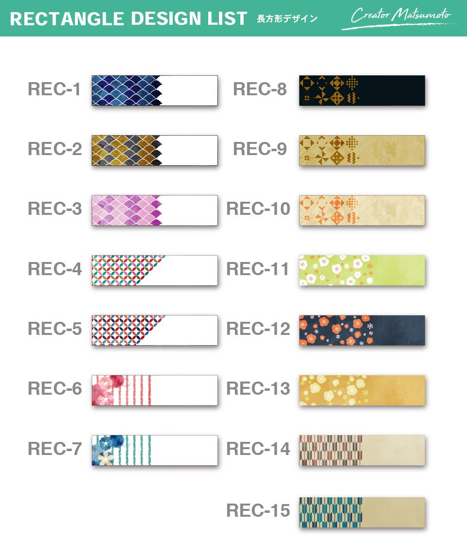 おしゃれアクリル表札chitoseの長方形デザイン一覧