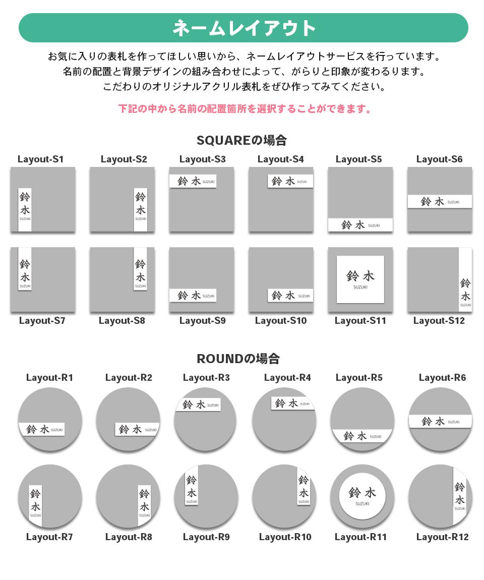 おしゃれ表札chitose正方形のネームレイアウト一覧
