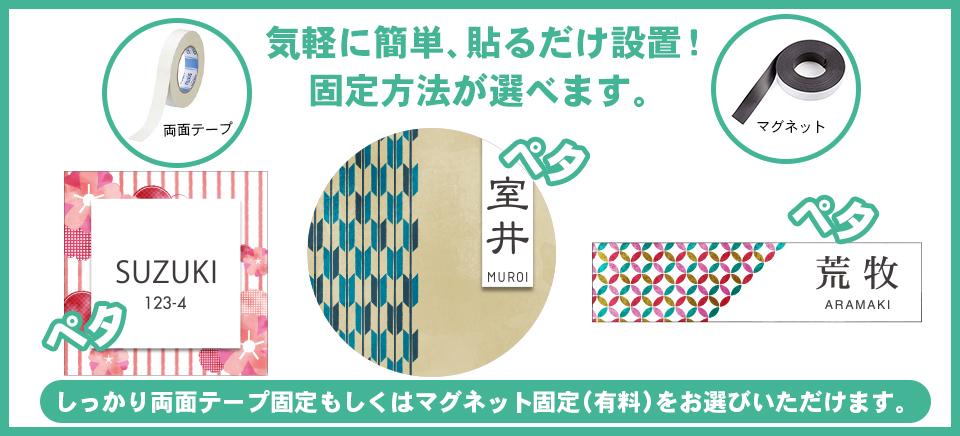 おしゃれ表札chitoseの取り付け方法を解説した画像