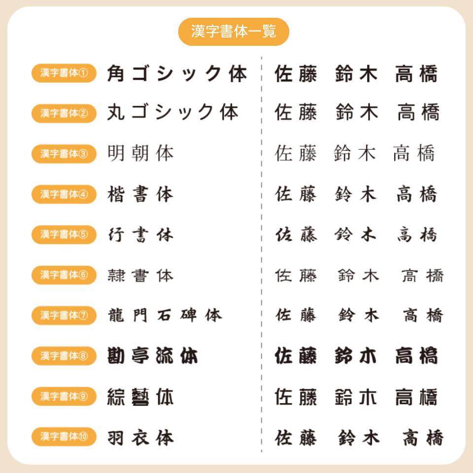 ephemeralの漢字デザイン一覧