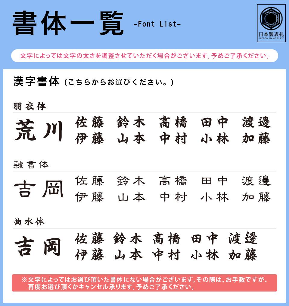 ステンレス表札和線字の漢字書体一覧