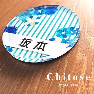 おしゃれ表札chitoseの青色デザイン例