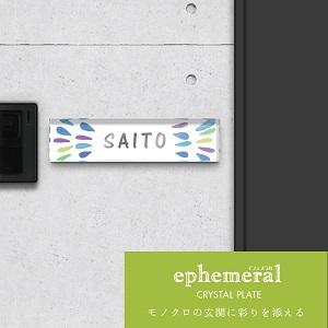 ティアードロップデザインの手書き風アクリル表札をコンクリート壁にセットした事例の画像
