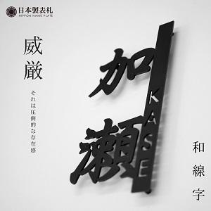 漢字をおしゃれかっこいいデザインにしたステンレス表札を白い壁にセットした画像