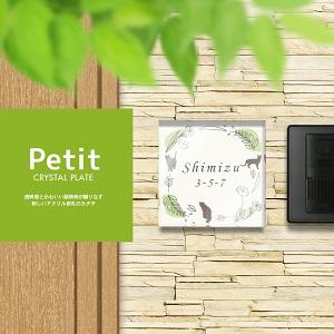 猫と植物を北欧風にデザインしたおしゃれなアクリル表札を戸建ての壁にセットした画像