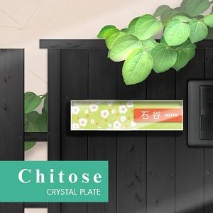おしゃれ表札chitoseの黒い壁に設置したデザイン例