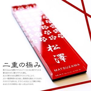 マンションに合う梅をテクスチャーにした和柄デザインのアクリル表札を撮影した画像