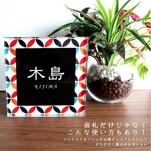 モダンな手毬の和風模様に明るい配色でおしゃれ感を出したデザイン表札を撮影した画像