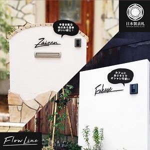 西洋風カフェにあるようなおしゃれでかわいいステンレス表札の2種類のデザイン例