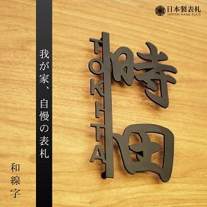 おしゃれ表札和線字のステンレス黒デザイン例