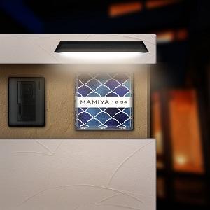 和風で落ち着いたデザインのおしゃれ表札を戸建ての壁にセットした画像