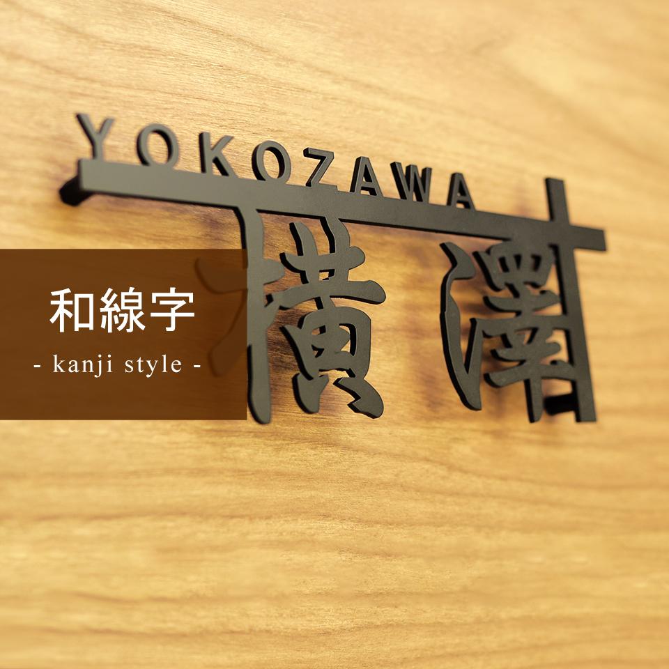 漢字をデザインにしたカッコいい表札デザインを紹介するページのバナー