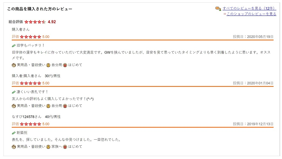 ステンレス表札和線字の口コミの代表例をまとめた画像