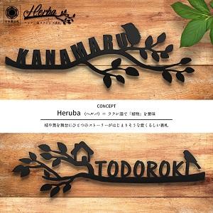 自然溢れるロッジ風デザインのアイアン・ステンレス表札を木目の壁にセットしたデザイン例