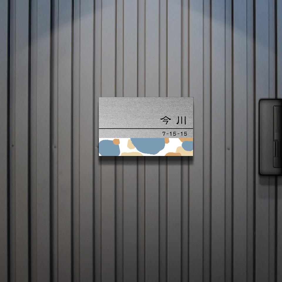 シックな雰囲気が生まれる和モダンデザインアクリル表札を黒い壁にセットした商品画像