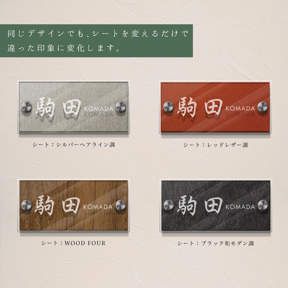 ベースプレートによりアクリル表札のデザインが変わることを示す画像