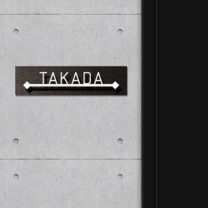 コンクリート壁に白文字を設置できるデザインのアイアン・ステンレス表札をコンクリート壁にセットしたデザイン例