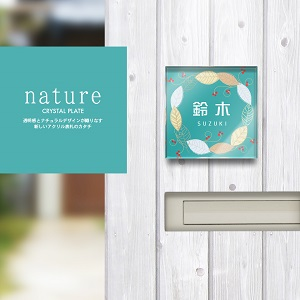 葉っぱリングデザインのアクリル表札を木目の白い壁にセットした画像