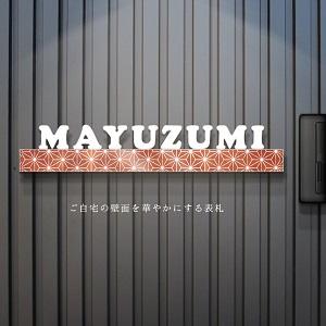 サーフ系フォントに和柄パーツを組み合わせたデザインのアイアン・ステンレス表札を黒い壁にセットしたデザイン例