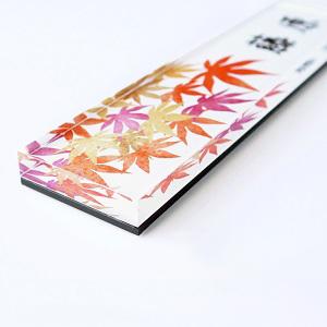 カラフルな紅葉で和風デザインのアクリル表札を白い壁にセットした画像