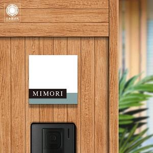 白を思いきり使った落ち着いたデザインのアクリル表札を木目の壁にセットした商品画像