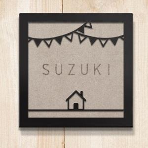 ホームパーティー風デザインのタイル表札を木目の壁にセットした商品画像