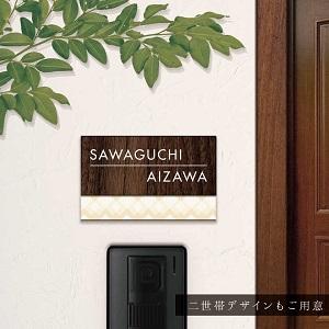 濃い木目に二世帯用デザインをしたアクリル表札を白い壁にセットした商品画像