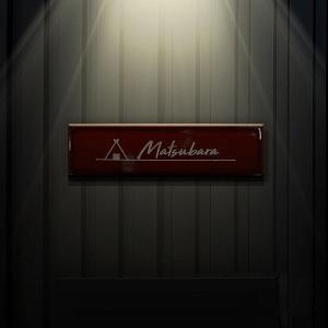 ワンポールテントのアイコン入りタイル表札を黒の壁に設置した商品画像