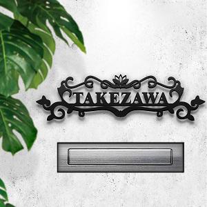 シャンデリア風デザインでスタイリッシュにしたアイアン・ステンレス表札を白い壁にセットしたデザイン例